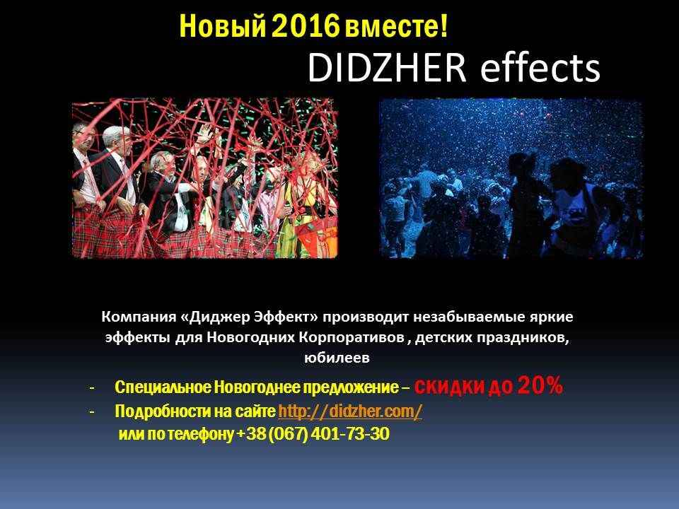 Фото - Скидка на новогодние спецэффекты от Didzher Effects